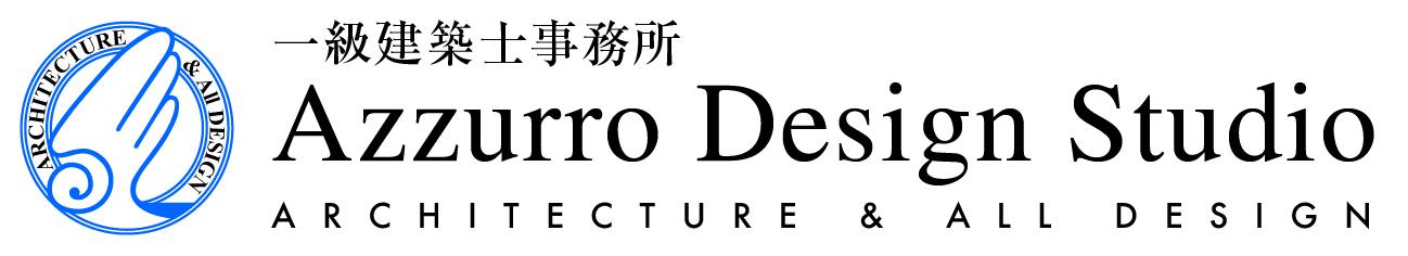 一級建築士事務所 Azzurro Design Studio